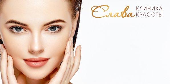 -85% на уколы красоты и аппаратную косметологию