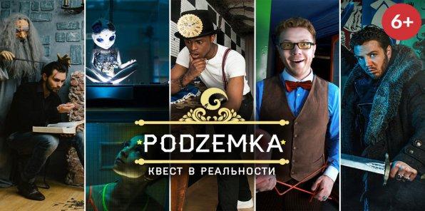 -50% на 5 квестов от компании Podzemka