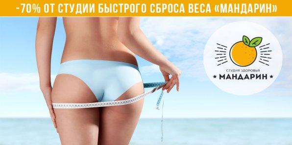 -70% на услуги фитнес-студии быстрого сброса веса «Мандарин»