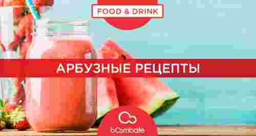 Арбузные рецепты: что приготовить в августе