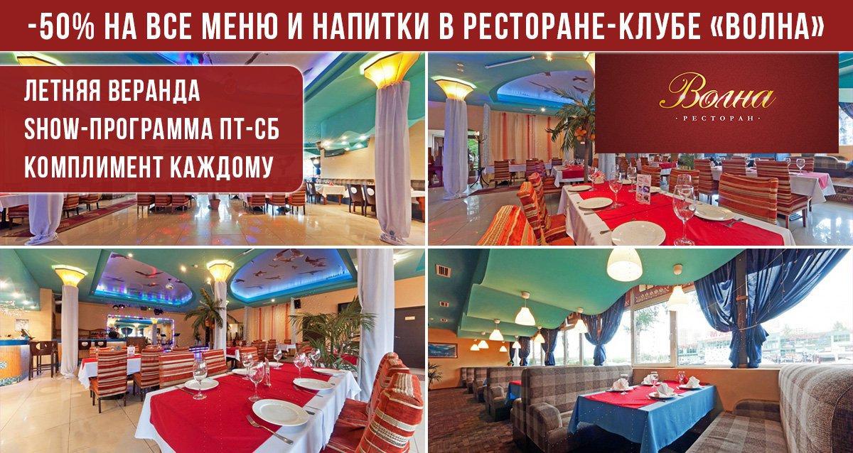 Скидка 50% на все меню и напитки в ресторане-клубе «Волна» + комплимент от заведения