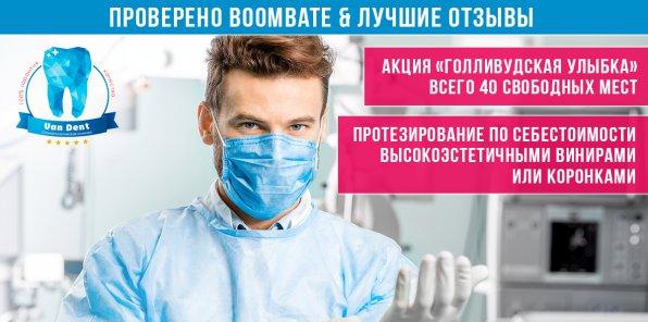 До -80% на услуги клиники современной стоматологии Van Dent