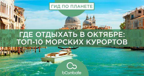Где отдыхать в октябре: топ-10 морских курортов