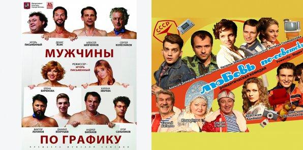 -50% на 2 комедии в «Мюзик-Холле»