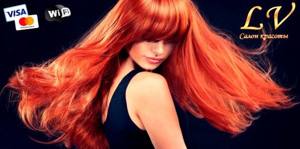 -70% на услуги для волос в салоне LV