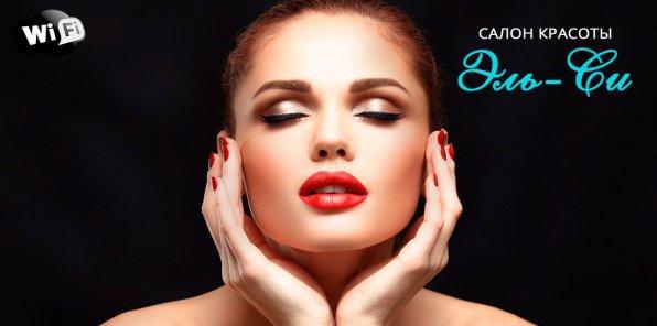 -70% на косметологию и депиляцию в «Эль-Си»