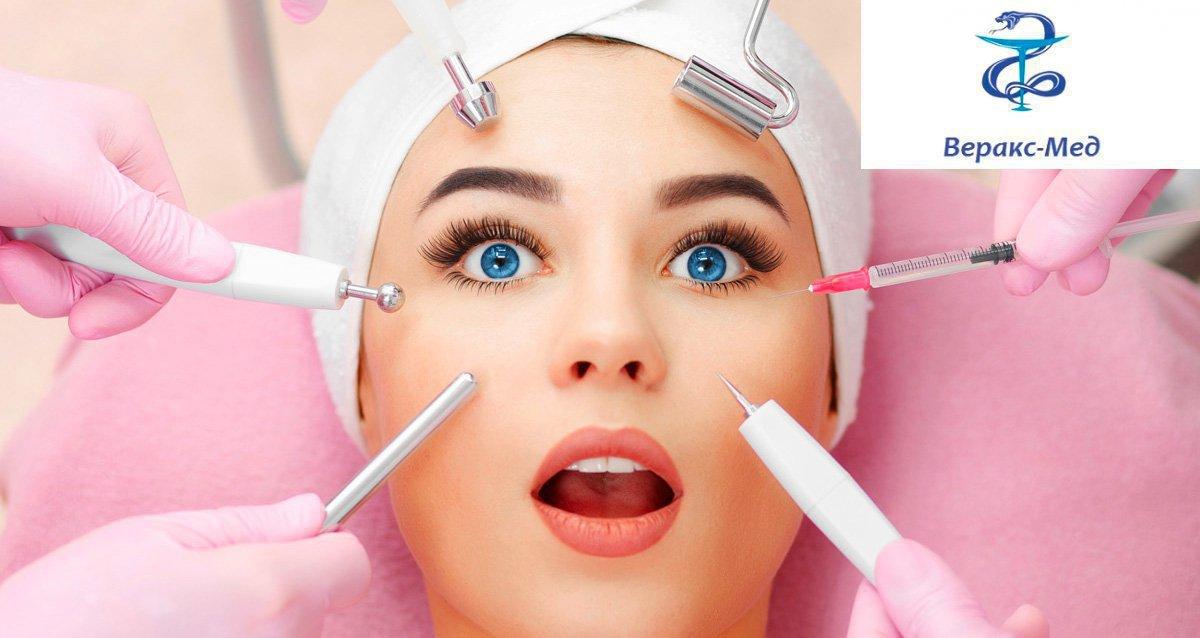 -70% на косметологию в центре «Веракс-Мед»