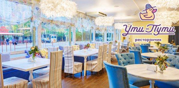 -40% на меню в семейном ресторане «Ути-Пути»
