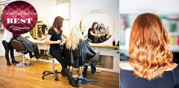 -76% на услуги для волос в салоне Best