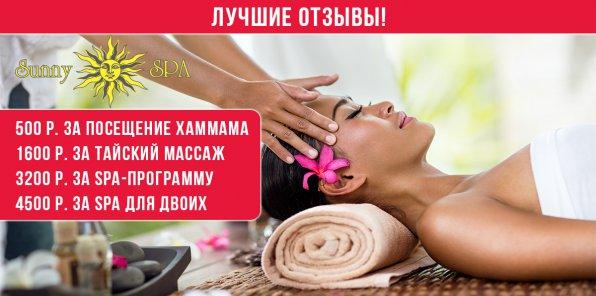-50% на SPA и массаж в SPA-центре Sunny SPA на Кутузовском пр-те