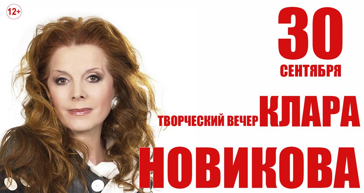 -50% на творческий вечер Клары Новиковой