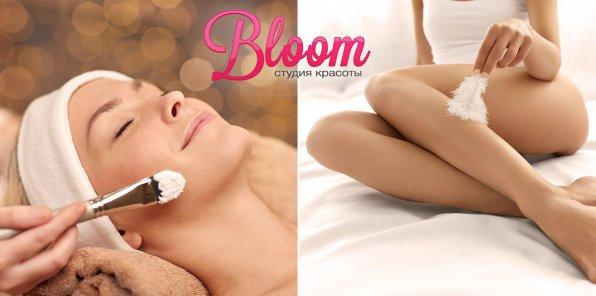 -60% на депиляцию и косметологию в салоне Bloom