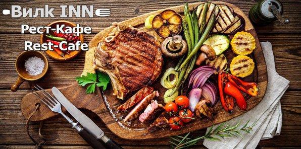 До -50% меню и напитки в Саfе Vilk INN