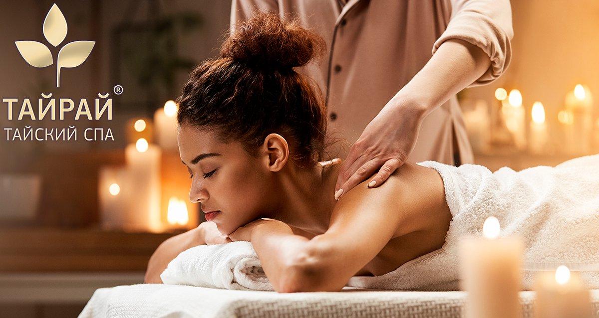 -52% на услуги салона тайского массажа «Тай Рай» на Комсомольской