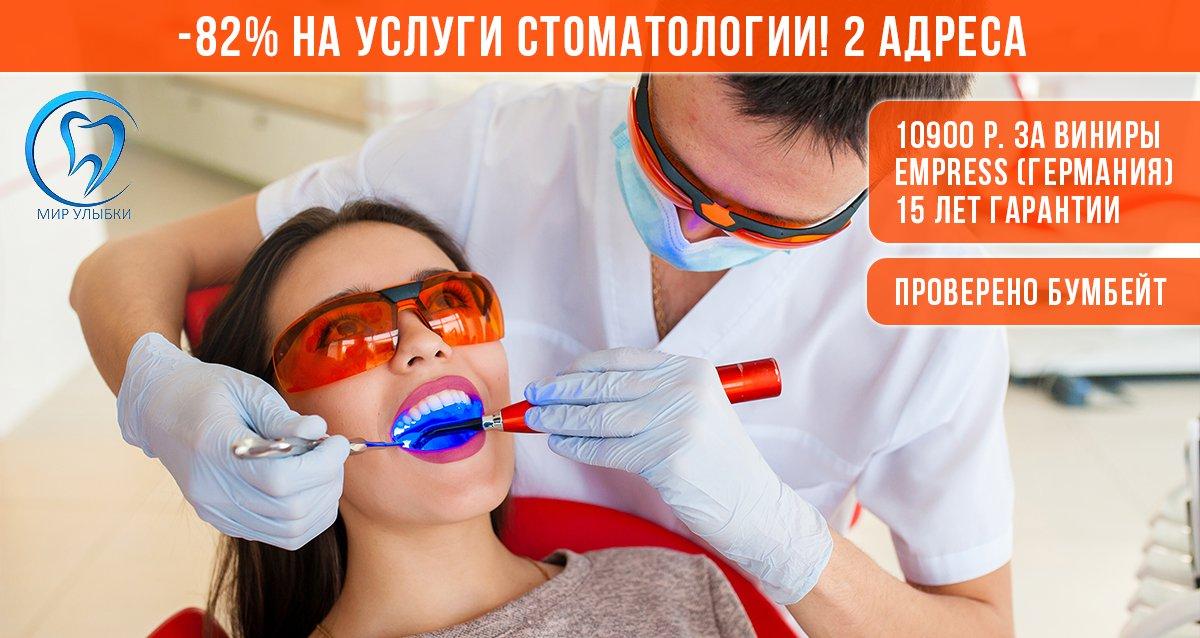 -82% на услуги стоматологии «Мир улыбки»