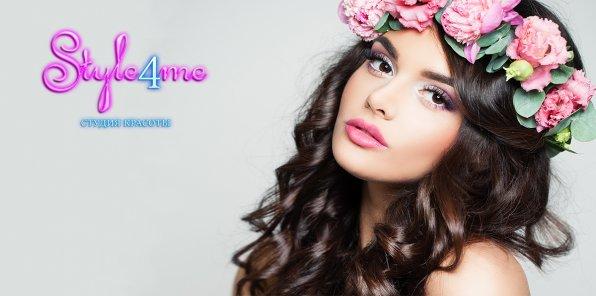 -65% на услуги для волос в студии красоты Style4me