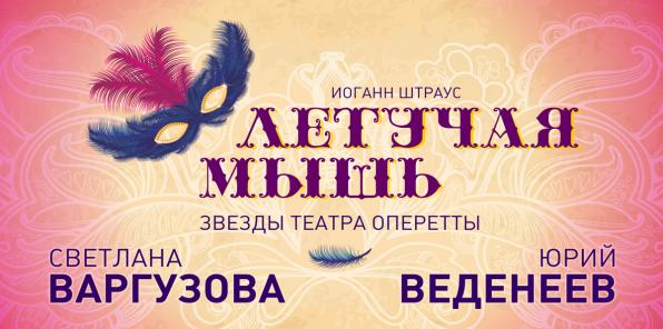 -50% на спектакль «Летучая мышь»
