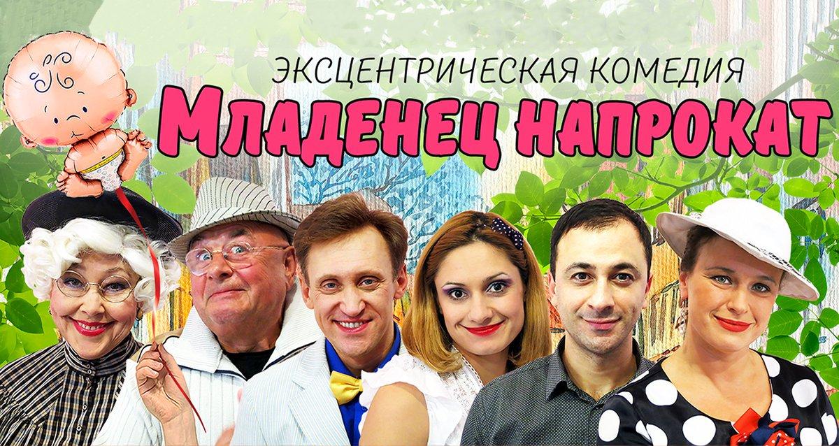 -50% на спектакль «Младенец напрокат»