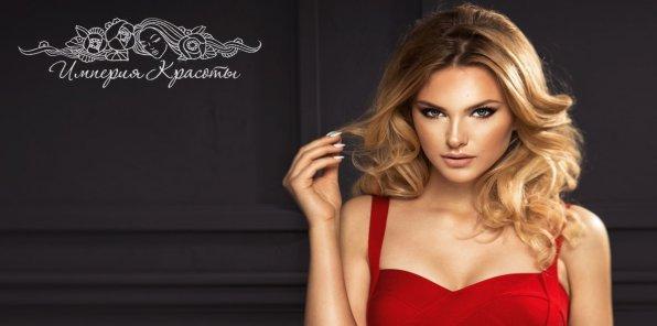 -60% на услуги для волос в центре «Империя Красоты»
