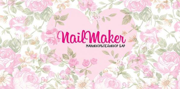 -55% на ногтевой сервис в студии Nail Maker Bar
