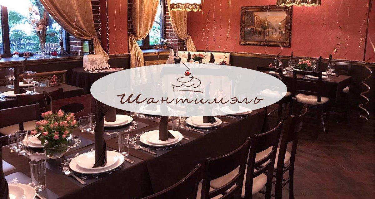 -50% на меню и бар в ресторане «Шантимель»