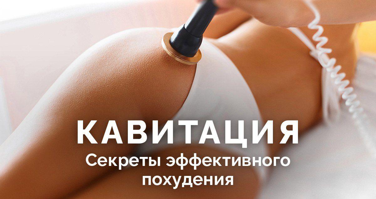 Кавитация: секреты эффективного похудения