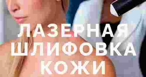 Лазерная шлифовка кожи: возвращение к молодости