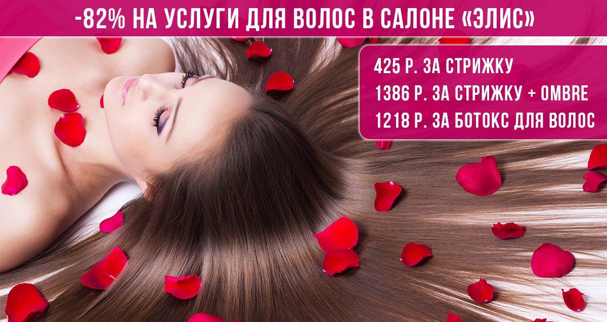 До -82% на парикмахерские услуги в салоне красоты «Элис»
