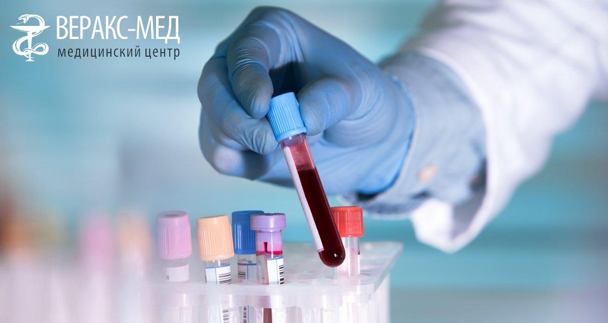 -51% на анализы в медицинском центре «Веракс-Мед»