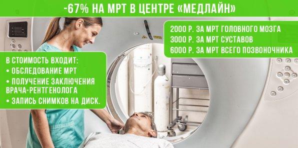 -67% на МРТ в центре «Медлайн»