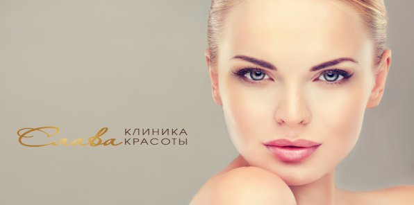-50% на аппаратную косметологию