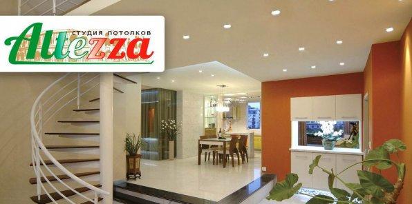 До -47% на потолки от компании Altezza