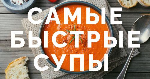 Самые быстрые супы