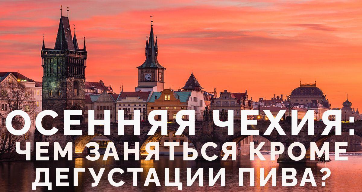 Осенняя Чехия: чем заняться кроме дегустации пива?