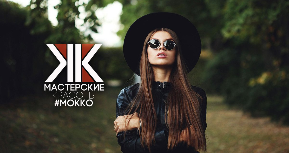 -80% на услуги для волос в мастерской красоты #МОККО