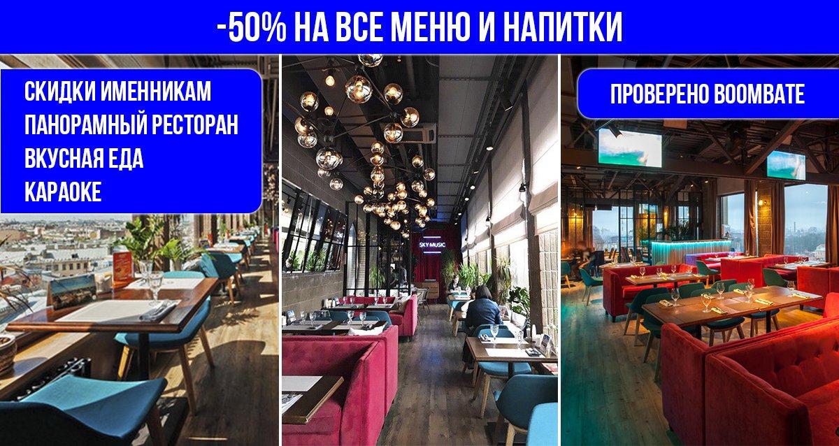 Скидки до 50% на все меню и напитки ресторанах «Паруса» и «Паруса на крыше»