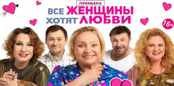 -50% на спектакль «Все женщины хотят любви»