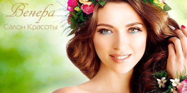 -80% на услуги для волос в салоне «Венера»