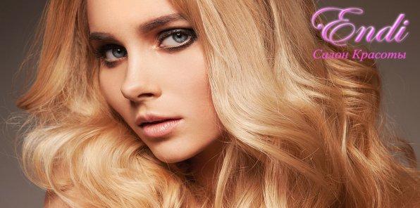 -80% на услуги для волос в салоне красоты Endi