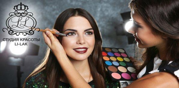 До -50% на макияж в сети салонов красоты Li-Lak