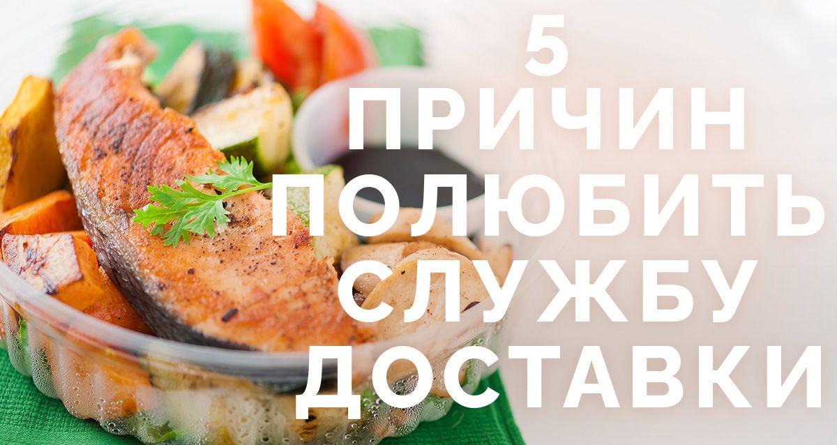 Готовая еда: 5 причин полюбить службу доставки