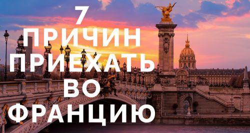 7 причин приехать во Францию