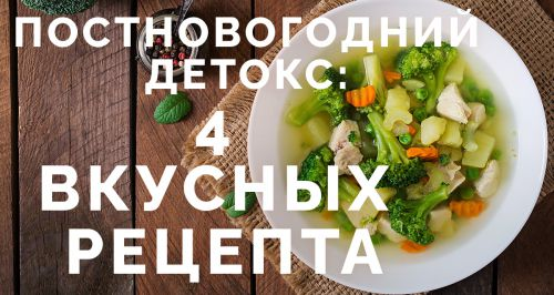Постновогодний детокс: 4 вкусных рецепта