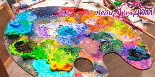 До -79% на мастер-классы по живописи