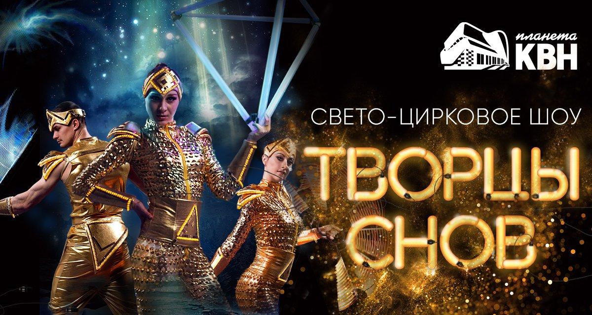 -30% на свето-цирковое шоу «Творцы снов»