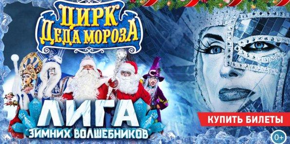 -30% на новогоднее представление 3-5 января