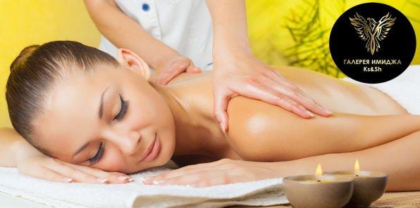 -76% на массаж в галерее имиджа Ks&Sh