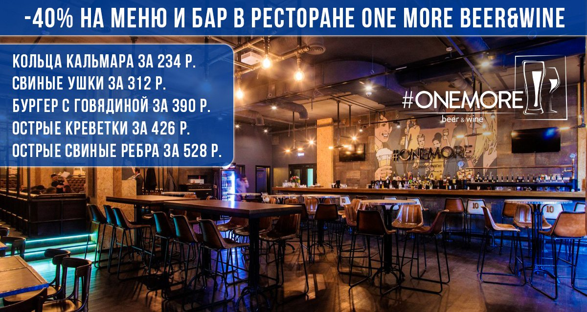 -40% в ресторане One More Beer&Wine
