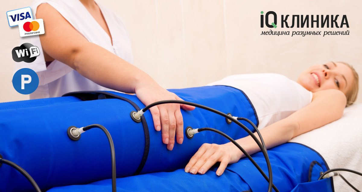-50% на аппаратный лимфодреннажный массаж