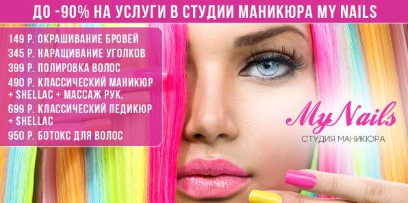 До -90% на услуги студии маникюра My Nails на Таганской